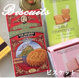 Biscuits|ビスケット